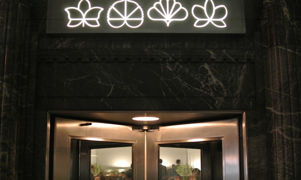 The entrance to Eleven Madison Park, Will Guidara's and Daniel Humm's super restaurant in Manhattan