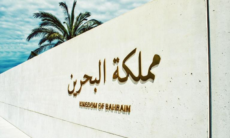 The pavilion of the Kingdom of Bahrain was created as a series of orchards intersecting in closed show areas and was built with prefab panels thanks to which it will be dismantled and transferred to Bahrain at the end of Expo Milano 2015 to become a public botanical garden